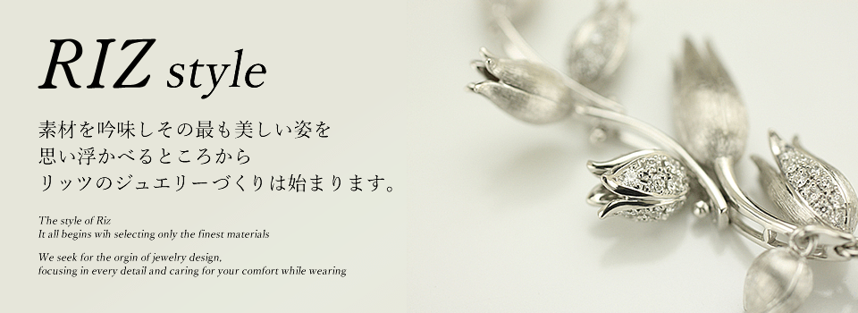 銀座のパール・ジュエリーなら RIZ【リッツ】