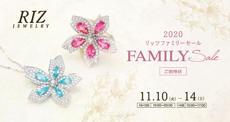 ファミリーセール 11月10(火)~14日(土)